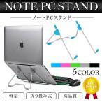 ノートパソコンスタンド タブレットスタンド ノートPCスタンド 折りたたみ式 ブックスタンド 軽量 コンパクト シンプル 腰痛防止 肩こり