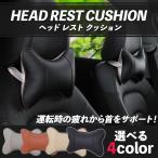 車用 ヘッドレスト ネックパッド 2個セット クッション 肩こり対策 安眠グッズ カー用品 車内 簡単装着
