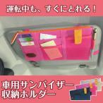 サンバイザー用ポケット 車用 サングラス カード 収納 ペン アクセサリ 小物 駐車券 グッズ