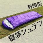 ショッピング寝袋 寝袋 封筒型 シュラフ 洗える 春 秋 コンパクト 地震 防災 車中泊 キャンプ バーベキュー