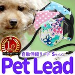 ペット 自動 伸縮リード S 約3m 犬 ペット用品 散歩 コンパクト 便利 人気 ロック 持ち運び