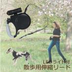 ペット用 自動 伸縮リード M 約5m 犬 ペット用品 散歩 LEDライト付き 持ち運び 便利 人気 ロック