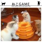 Yahoo!通販ショップ ライズ猫用品 おもちゃ ボール 回転 くるくる タワー 喜ぶ かわいい 電池不要 猫用玩具 ストレス解消 運動不足解消