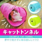 猫用品 おもちゃ キャット トンネル ナイロン 喜ぶ か