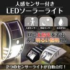 人感センサー LED ライト ソーラーライト 屋外 玄関 防犯 壁紙 おしゃれ 太陽光 簡単設置 自動点灯