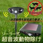 動物除け ソーラー 超音波 猫よけ 動物駆除 対策 退治  撃退 電池不要 庭園 公園 庭