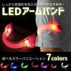 アームバンド LED セーフティバンド 夜間 光る 安全 ランニング ウォーキング ジョギング マジックテープ 装着 フリーサイズ