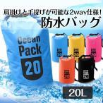 其它 - 防水 バッグ 20L プール 海 ビーチ アウトドア マリン 収納 2way 手提げ 大容量 スイミング スポーツバッグ 海水浴