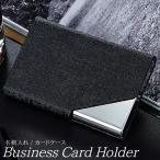名刺入れ ケース カードケース シンプル カード入れ メンズ レディース 男女兼用 ビジネス