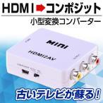 HDMI 変換 RCA アナログ コンポジット 小型変換コンバーター USB 変換アダプタ 変換器