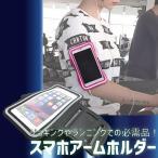 Yahoo!通販ショップ ライズスマホアームホルダー iPhone6/6S用 トレーニング ランニング ジョギング ウォーキング