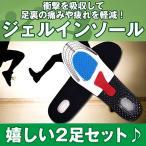 インソール スポーツ ジェル 2足セット サイズ調整可能 中敷き ランニング 衝撃吸収
