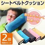 シートベルト クッション 2個セット 枕 子供 シート クッション ヘルパー ドライブ カー用品