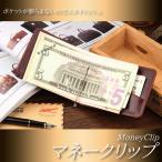マネークリップ 財布 メンズ カード 革 札ばさみ 折り財布 定期入れ 小銭入れ おしゃれ
