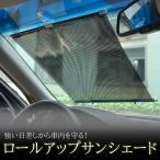 サンシェード フロント サイド 車 自動車 UV 日除け 遮光 カーテン 紫外線 巻き取り式 コンパクト 吸盤 サンシェイド ブラック
