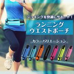 Yahoo!通販ショップ ライズランニングウエストポーチ スマホ メンズ レディース ジョギング ウォーキング防水 軽量 ボディバッグ