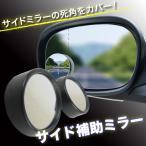 サイド補助ミラー 車 自動車 バイク 事故防止 コンパクト カー用品 汎用用品 簡単取付 死角