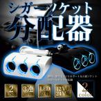 シガーソケット分配器 USB 増設 LED ライト 充電器 車載 スマートフォン 簡単取付