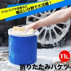 折りたたみバケツ 11L 大容量 コンパクト アウトドア 洗車 車 軽量 持ち運び 便利