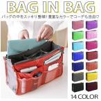 背包 - バッグインバッグ バッグインバック トラベルポーチ インナーバッグ レディース メンズ 収納バッグ 旅行 ポーチ 収納 便利