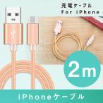 iPhoneケーブル 長さ 2 m 充電ケーブル USBケーブル充電 充電器 データ転送 iPhone用  iPhone8/8Plus iPhoneX iPhone7 ライトニングケーブル