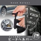 ビードヘルパー 2個セット タイヤ交換 自動車 カー用品 タイヤチェンジャー タイヤ 交換 スムーズ