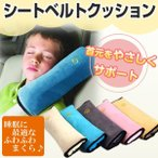 シートベルト クッション 枕 子供 シート クッション ヘルパー ドライブ カー用品
