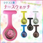 懷錶 - ナースウォッチ 時計 シリコン かわいい 針 蓄光素材 生活防水 安全ピン 懐中時計