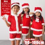 サンタ コスプレ 衣装 子供 キッズ 衣装 コスチューム こども キッズ サンタコス 男の子 女の子