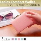 財布 ミニ財布 レディース がま口 三つ折り クロコ型 コンパクト おしゃれ 大人 かわいい 便利 旅行 通勤 小さい シンプル