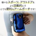 ランニング アームポーチ 腕 バッグ スマホ 音楽 ランニング ジョギング 軽量 メンズ レディース