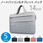 ノートパソコン バッグ メンズ レディース 14インチ iPad Macbook Pro Dell PCケース ビジネスバッグ
