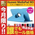 雅虎商城 - Huawei MediaPad M3 8.4 NTT docomo dtab Compact d-01J ケース 保護 カバー スタンド 360度回転