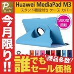 Huawei MediaPad M3 NTT docomo dtab Compact d-01J ケース 保護 カバー スタンド 360度回転