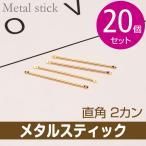 メタルスティック 直角 カン付き 2カン 20個セット 5サイズ ゴールド ハンドメイド アクセサリー パーツ