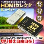 Yahoo!通販ショップ ライズHDMI 切り替え セレクター 5ポート 変換器 切替 リモコン付き ゲーム パソコン テレビ モニタ 便利 スイッチ 5入力