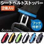 Yahoo!通販ショップ ライズシートベルトストッパー フック付き 2個セット スリムタイプ 内装 アクセサリー 車 車用