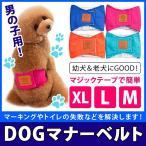 マナーベルト 犬 小型犬 犬用 オムツカバー マーキング防止 ドッグウェア しつけ トイレ 介護用 ペット用