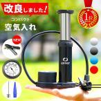 空気入れ 自転車 ボール バイク 仏式 フランス式 米式 両対応 コンパクト 携帯 ポンプ