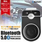 車載用 自動車用 ハンズフリー 通話 スピーカー フォン スマホ bluetooth 5.0 FMトランスミッター 音楽 再生