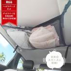 ルーフネット カーゴネット 車 収納 グッズ アイディア ネット カー用品 天井 ハンモック ラゲッジネット ルーフ