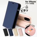 iphone12 ケース 手帳型 おしゃれ 12Pro 12promax SE2 11 PUレザー 高品質 スマホ アイフォン マグネット 開閉 多機能 撥水 カードポケット 画面保護 スタンド
