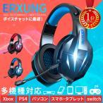 ゲーミングヘッドセット ヘッドホン ヘッドフォン switch 高音質 重低音 マイク zoom ボイス チャット PC ゲーム LED Skype 有線 フォートナイト 軽量 子供 PS4