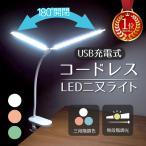デスクライト クリップライト 二又 卓上ライト LED 子供 学習机 目に優しい おしゃれ クランプ レトロ USB 充電式 コードレス 北欧 明るい 小型 スタンド