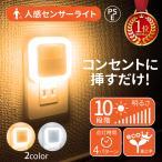 センサーライト コンセント LED 室内 電池式 人感 自動 点灯 玄関 屋内 廊下 防犯 懐中電灯 おしゃれ フットライト 足元灯 照明 電球 小型