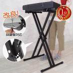 キーボードスタンド X型 折りたたみ 軽量 高さ調節可 ブラック キーボード台 折り畳み ヤマハ カシオ 等 黒 電子ピアノ 初心者 子供 キッズ