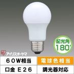アイリスオーヤマ LDA9L-G/D-6V2 LED電球 一般電球形 電球色相当 広配光 調光器対応