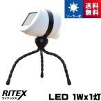 ライテックス ASL-093 LED センサーライト 1W×1灯 ソーラー式 取付け自由自在 どこでもセンサーソーラー
