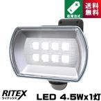 ライテックス LED-150 LED センサーライト 4.5W ワイド フリーアーム式 乾電池式