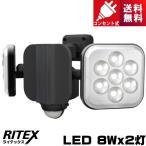 ライテックス LED-AC2016 LED センサーライト 8W×2灯 フリーアーム式 コンセント式